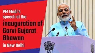 PM Modi's speech at the inauguration of Garvi Gujarat Bhawan in New Delhi | PMO