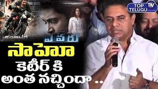 KTR Comments On Saaho Movie And  Yevaru Movies | Saaho Movie 2019 Review | Tollywood | Top Telugu TV