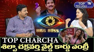 Top Charcha On Bigg Boss  Episode 44 | Bigg Boss Telugu 3 Latest Updates | Star Maa | Top Telugu TV