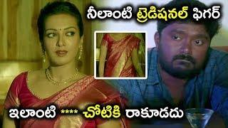 నీలాంటి ట్రెడిషనల్ ఫిగర్ ఇలాంటి **** చోటికి రాకూడదు || Latest Telugu Movie Scenes || Jai,Raai Laxmi