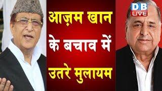 Azam Khan के बचाव में उतरे Mulayam Singh Yadav   Mulayam Singh yadav protects SP leader Azam Khan