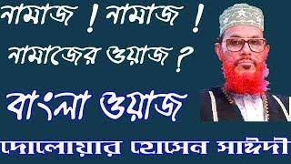 নামাজ ! নামাজ নিয়ে দেলোয়ার হোসেন সাঈদীর বাংলা ওয়াজ । Delwar Hossain Saidi Bangla Waz 2018