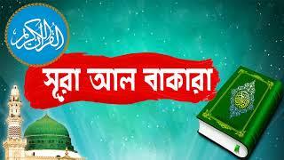 Surah Al-Baqarah With Bangla Translation   সূরা আল বাকারা আরাবী তেলেওয়াত । Surah Al-Baqarah Full