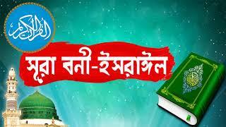 Surah Bani Israel Arabic With Bangla Translation | সূরা বনী ইসরাঈল আরাবী তেলওয়াত । Surah Bani Israel