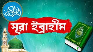 Surah Ibrahim With Bangla Translation | সুমধুর কন্ঠে সূরা ইব্রাহিমের আরাবী তেলওয়াত । Surah Ibrahim