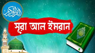 Surah Al 'Imran With Bangla Translation | সুমধুর কন্ঠে সূরা আল ইমরান আরবী তেলাওয়াত - Surah Al Imran
