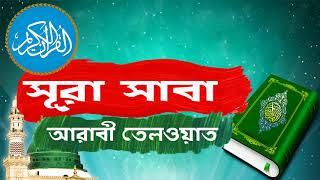 Surah Saba With Bangla Translation   সুমধুর কন্ঠে সূরা সাবা আরাবী তেলওয়াত - Surah Saba Full Arabic