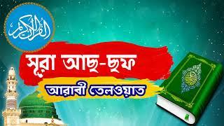 Surah As Saff With Bangla Translation | সুমধুর কন্ঠে সূরা আছ-ছফ আরাবী তেলওয়াত - Surah As Saff full