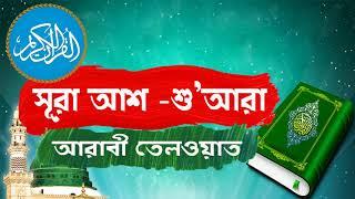 Surah Ash Shura With Bangla Translation | সুমধুর কন্ঠে সূরা আশ-শু'আরা আরাবী তেলওয়াত - Islamic BD