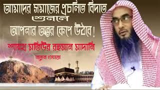 আমাদের সমাজের প্রচলিত বিদাতিদের কি ভয়াবহ পরিনাম হবে? Bangla Waz | Motiur Rahman Madani Bangla Waz