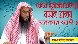 শুনলে চমকে উঠবেন । মুসলমানদের নামাজ রোজার দরকার নেই ! Bangla Lecture by Saikh Motiur Rahman Madani