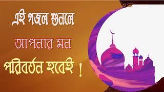এই গজল শুনলে আপনার মন পরিবর্তন হবেই ! Best Bangla Gojol 2018 | Bangla Islamic Gojol | Bangla Gojol