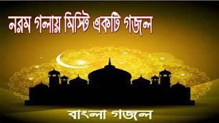 নরম গলায় মিষ্টি একটি গজল । বাংলা নতুন গজল । Bangla Islami Songeet | New Bangla Best Gojol