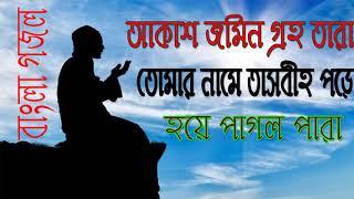 New Bangla Gojoj l আকাশ জমিন গ্রহ তারা । Bangla New Islamic Song | Bangla Gojol | Islamic BD