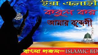 Best Bangla Gojol | New Bangla Gojol | Bangla Gojol | ইয়া এলাহী কবুল কর আমার বন্দেগী | Islamic BD