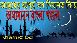 New Super Hit Gojol | Allahr Neamoter Gojol | Bangla New Gojol | Islamic Gojol 2018 | Islamic Bd