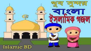 Bochorer Sera Kanna Jora Bangla Gojol | Bangla Gojol 2018 | Islamic Bangla Gojol | Islamic BD