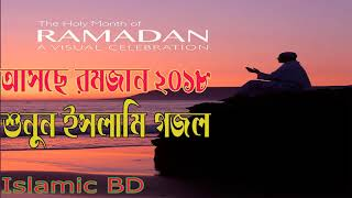 Romjaner Bangla Gojol | Bangla Best Gojol collection 2018 | Islamic Bangla Gojol | Islamic BD