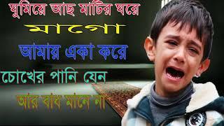 Ma Ke Nia Bangla Gojol | New Best Bangla Gojol | Bangla Gojol 2018 | Islamic Song | Islamic Bd