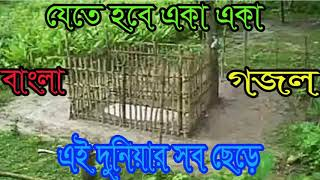 New Bangla Best Islamic Gojol | যাইতে হবে একা একা | বেষ্ট বাংলা গজল । New Islamic Song | Islamic BD