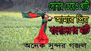 Best New Bangla Islamic Gojol 2018 | Bangla Gojol | Islamic Songeet | বাংলা গজল । Islamic BD