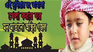মন মাতানো অস্থির গজল ।  দুনয়িার রং তামাসা । বাংলা বেষ্ট ইসলামিক গজল । Bangla Gojol | Islamic BD