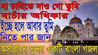 Bangla Islamic Gojol | Best Gojol 2018 | Islamic Songeet | অসাধারন বাংলা গজল । বাংলা গজল-Islamic BD