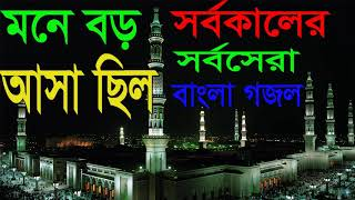 Islamic Bangla Gojol | New Islamic Gojol | Bangla ISlamic Song | সর্ব কালের সর্বসেরা গজল- Islamic BD