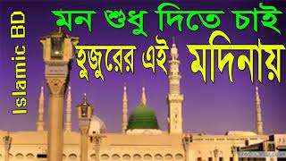 Best New Islamic Gojol | Bangla Gojol | Islamic Songeet 2018 | বাংলা সুন্দর গজল মদিনা । Islamic BD