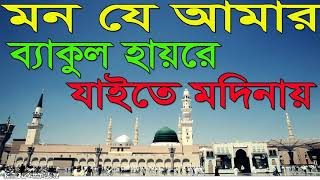 Islamic Bangla Gojol 2018 | Very New Bangla Gojol | Islamic Songeet Bangla | Bangla Gojol-Islamic BD
