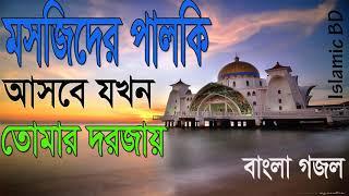 বাংলা সেরা গজল । মসজিদের পালকি আসবে যখন দরজায় । New Islamic Song 2018 | Bangla Gojol | Islamic BD
