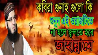 New Bangla Waz 2018 | Bangla Islamic Lecture | Best Bangla Waz | Waz | কবিরা গুনাহ কি ? Islamic BD