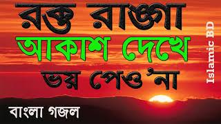 New Bangla Islamic Gojol | Islamic Song | Bangla Gojol 2018 | Best Bangla Gojol | Islamic BD
