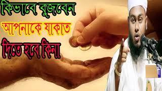 কাদেরকে অবশ্যই যাকাত দিতে হবে । যাকাতের বিধান নিয়ে অসাধারন বাংলা ওয়াজ । Bangla Waz 2018   Islamic BD