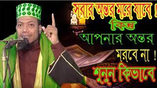 কেমন হবে হাশরের কঠিন দিন । কিভাবে নিজেকে বাঁচাবেন ? বাংলা জরুরী ওয়াজ । Bangla Waz 2018 | Islamic BD