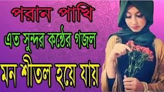 Bangla New Islamic Song 2018 | পরান পাখি । এত সুন্দর কন্ঠের গজল মন শীতল হয়ে যায় । Islamic BD