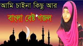 বাংলা বেষ্ট গজল । আমি চাইনা কিছু আর । Very New Bangla Islamic Song | Islamic Gojol | Islamic BD