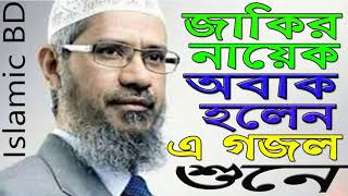 New Islamic Song   Bangla Best Islamic Song 2018   Zakir Nayek   Super Hit Song   Islamic BD
