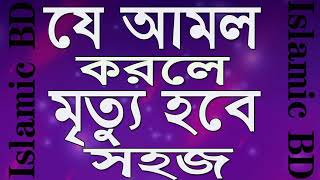 New Best Islamic Song 2018   Je Amole Moron Hobe Sohoj  New Song 2018   Islamic BD