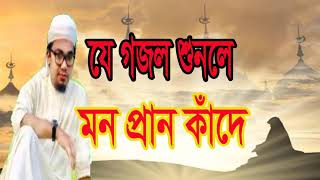 Bangla Islamic Gojol | Islamic Song 2019 | Best Islamic Gojol | যে গজল শুনলে মন কাঁদে । Islamic BD