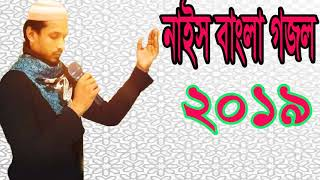 Bangla Gojol | Islamic Song | Hamd Naat | Naat E Rasool | Islamic Songeet | Nice Gojol | Islamic BD