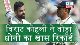 Virat Kohli ने तोड़ा धोनी का खास रिकॉर्ड | Sports News |Virat Kohli wins record 28th Test as captain