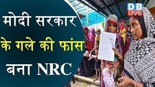 असम में BJP के कई बड़े नेता विरोध में उतरे   NRC News   Final NRC left Assam BJP unhappy   #DBLIVE