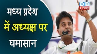 मध्य प्रदेश में अध्यक्ष पर घमासान | Jyotiraditya Scindia  | Madhya Pradesh congress news | #DBLIVE