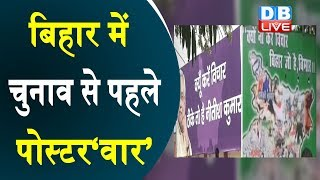 JDU के पोस्टर पर RJD का जोरदार जवाब | Bihar news in hindi | Fresh poster war between JDU and RJD