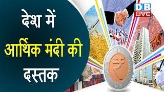 देश में आर्थिक मंदी की दस्तक | Knock of economic recession in the country | #DBLIVE