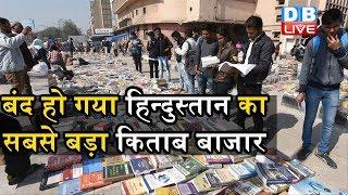 बंद हो गया india का सबसे बड़ा किताब बाजार   Daryagang Book Market   #GroundReport   #DBLIVE