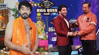 Madhav Reaction On Shiv Thakre WINNER Of Bigg Boss Marathi 2