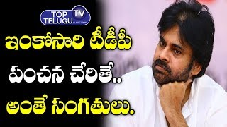 TDP Party Conspiracy On JanaSena Chief Pawan Kalayan | #Happy Birth Day Pawan Kalyan | Top Telugu TV