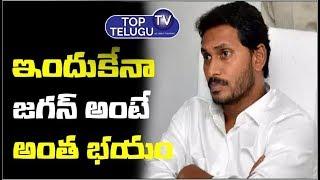 About  YS Power Of AP CM Jaganmohan Reddy Political Wiseness On TDP | YSRCP | Top Telugu TV
